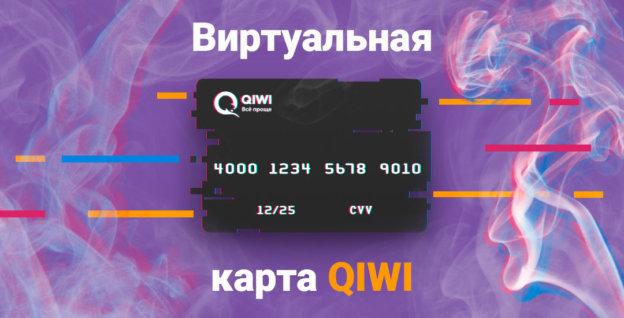 Для чего нужна виртуальная карта QIWI Visa Card