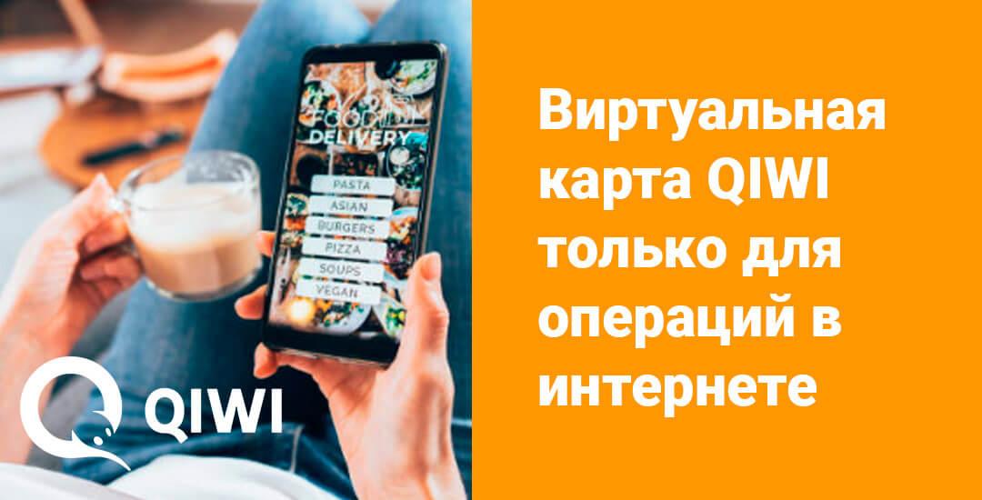 Виртуальной картой QIWI Visa Card можно оплачивать покупки в интернете