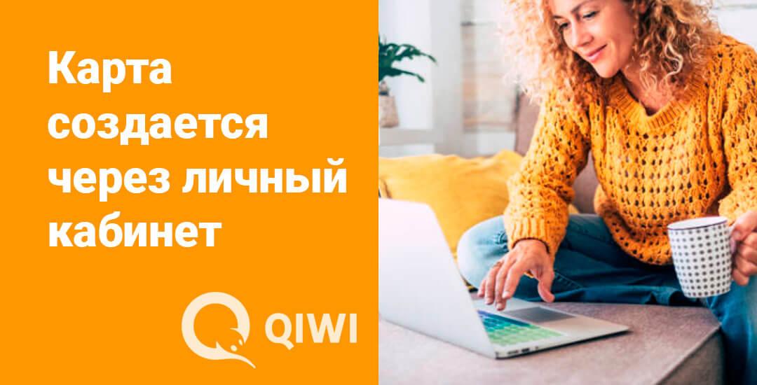 Чтобы создать карту QIWI Visa Card нужно зарегистрировать личный кабинет Киви