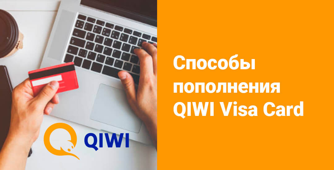 Как пополняется виртуальная карта QIWI Visa Card