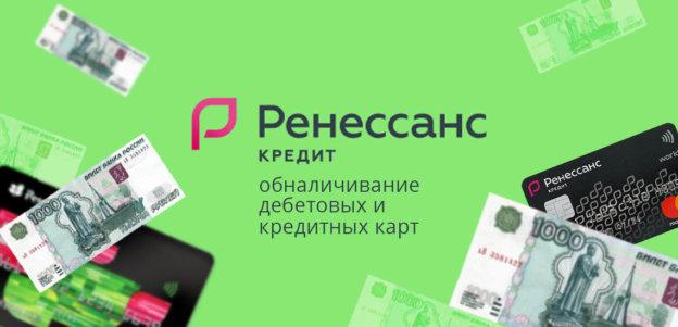 Банки-партнеры Ренессанса: обналичивание дебетовых и кредитных карт