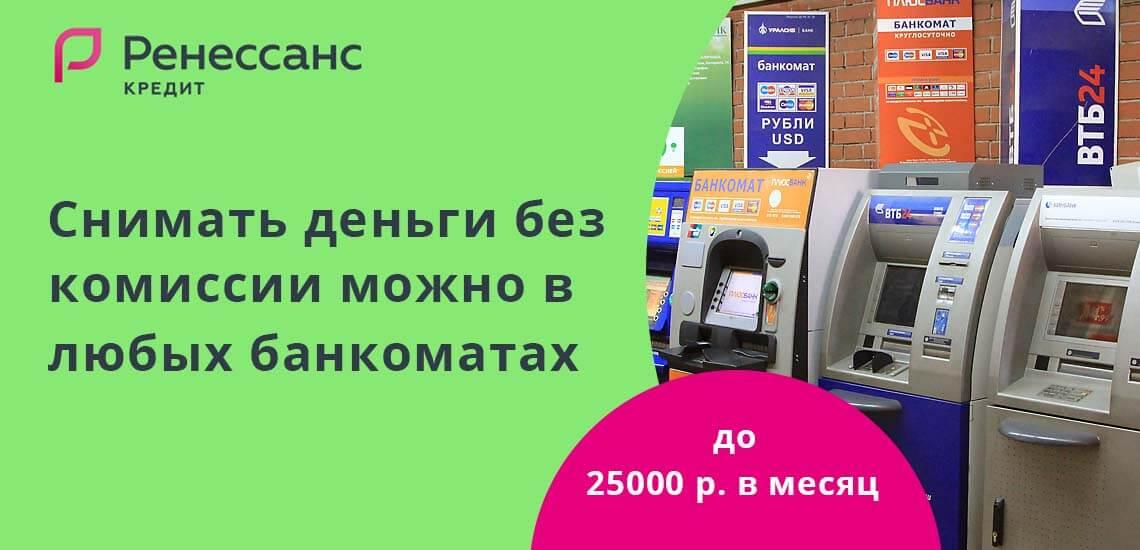 Снимать деньги без комиссии (до 25000 рублей в месяц) можно в любых банкоматах