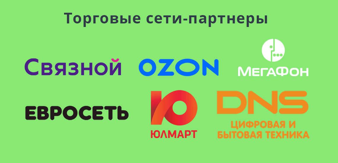 К торговым сетям-партнерам банка Ренессанс относятся: Связной, Озон, МегаФон, Евросеть, Юлмарт, ДНС