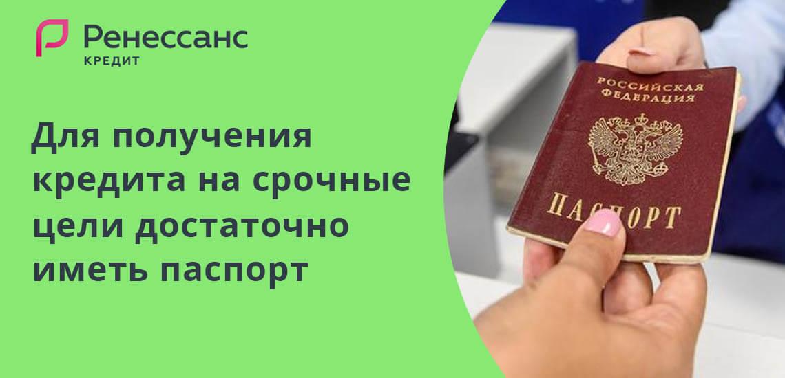 Для получения кредита на срочные цели достаточно иметь при себе паспорт