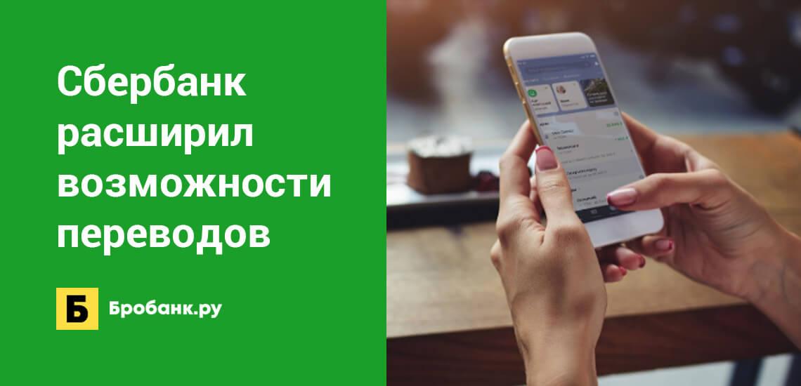Сбербанк расширил возможности переводов
