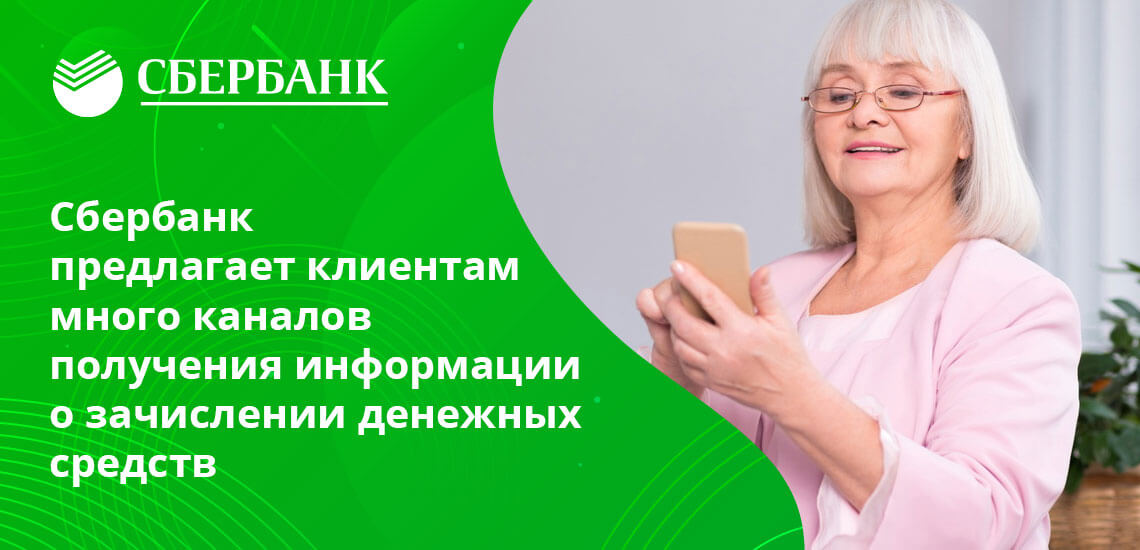 Телефон, СМС, банкомат, личный визит в офис - можно выбирать, как узнать о зачислении денег на карту
