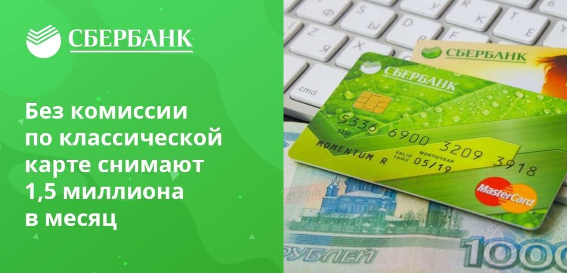 Золотая карта позволяет снимать до 3 000 000 рублей в месяц