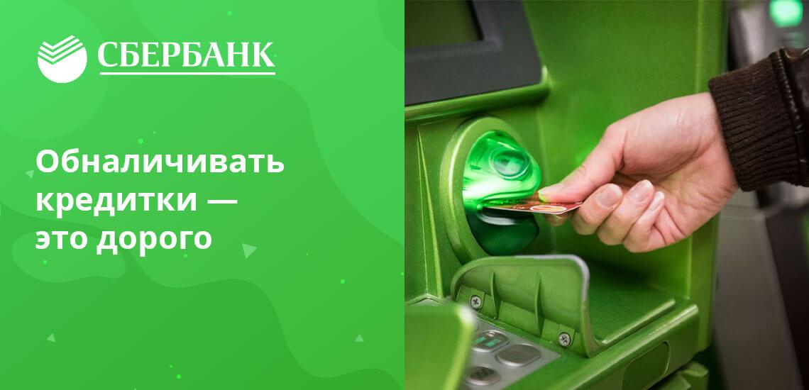 За операцию банк возьмет 3% от суммы, но минимально 390 рублей
