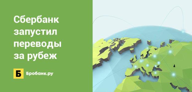 Сбербанк запустил переводы за рубеж
