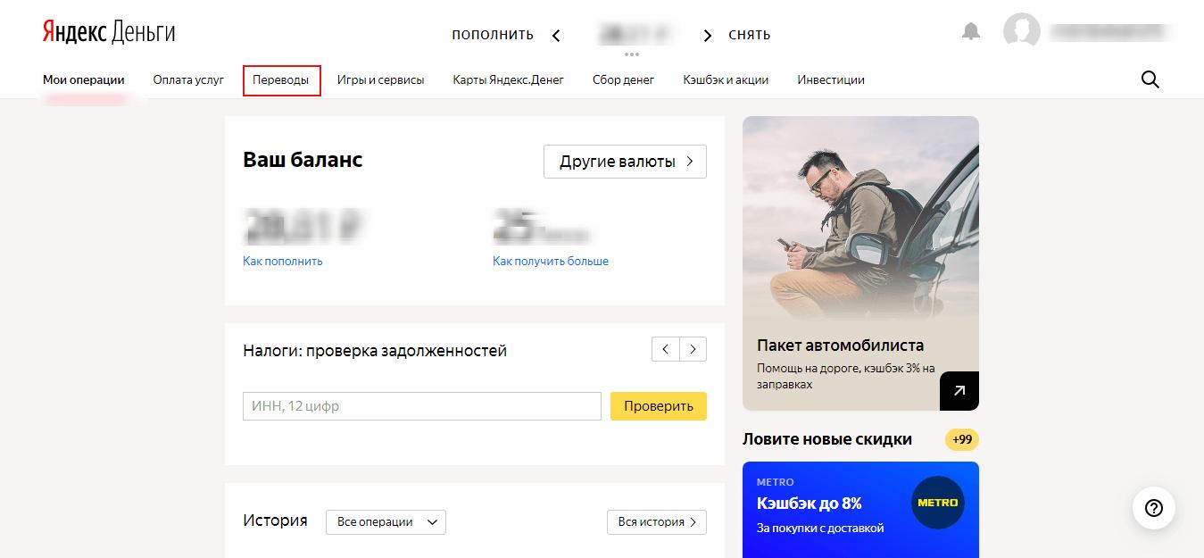 Переводы в Яндекс.Деньгах с кодом протекции