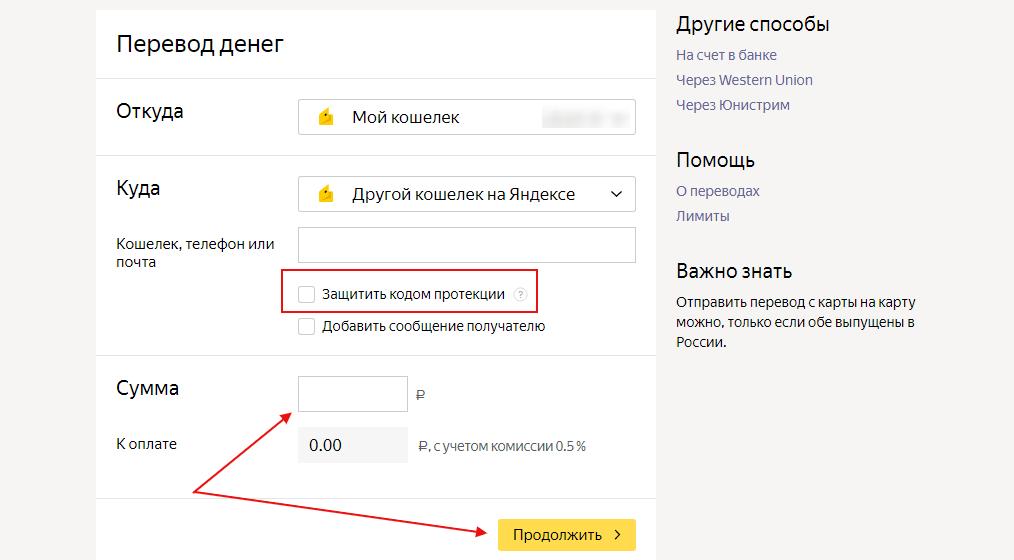 Оформление перевода с кодом протекции в Яндекс кошельке