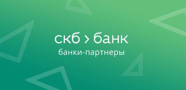 Банки-партнеры СКБ Банка