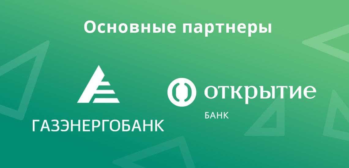 Основные партнеры СКБ Банка: Газэнергобанк и банк Открытие