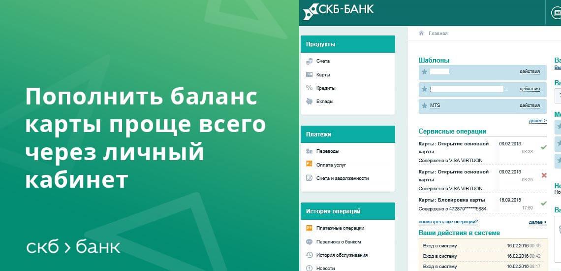 Пополнить баланс карты СКБ Банка проще всего через личный кабинет
