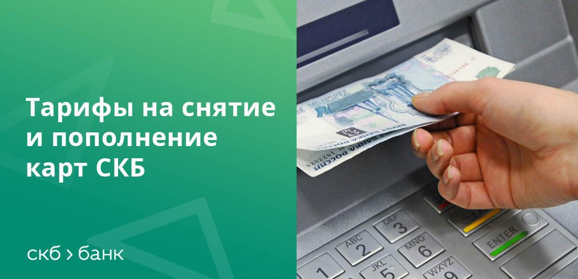 Все тарифы на снятие и пополнение СКБ Банка зависят от типа карты и тарифного плана
