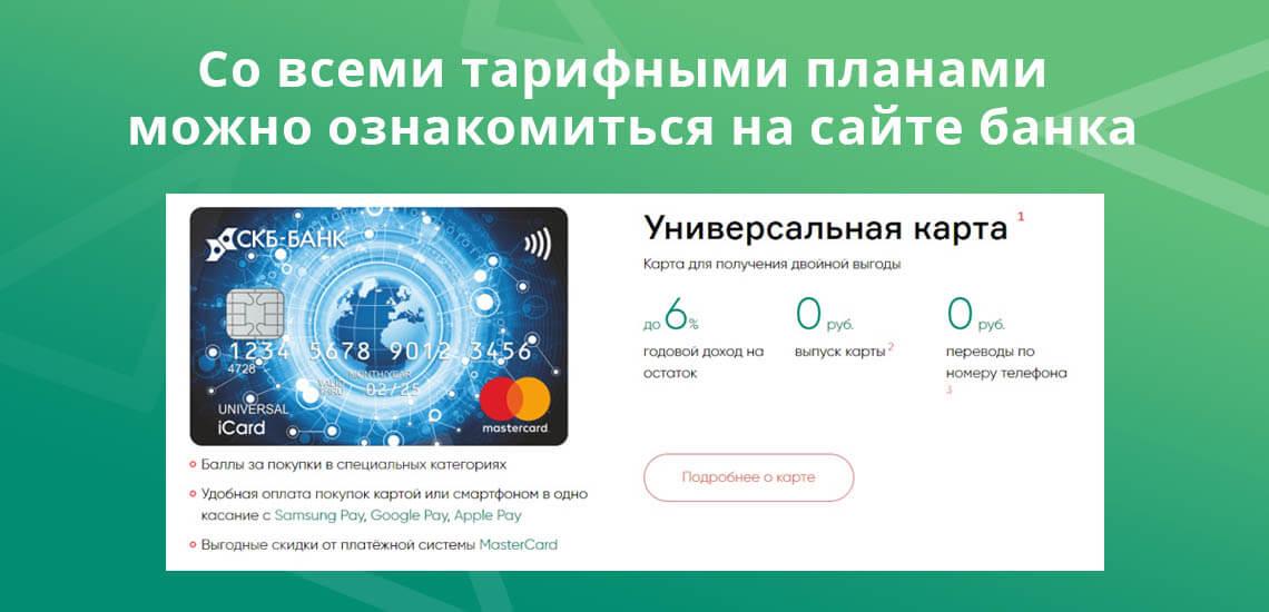 Со всеми тарифными планами СКБ Банка можно ознакомиться на официальном сайте банка