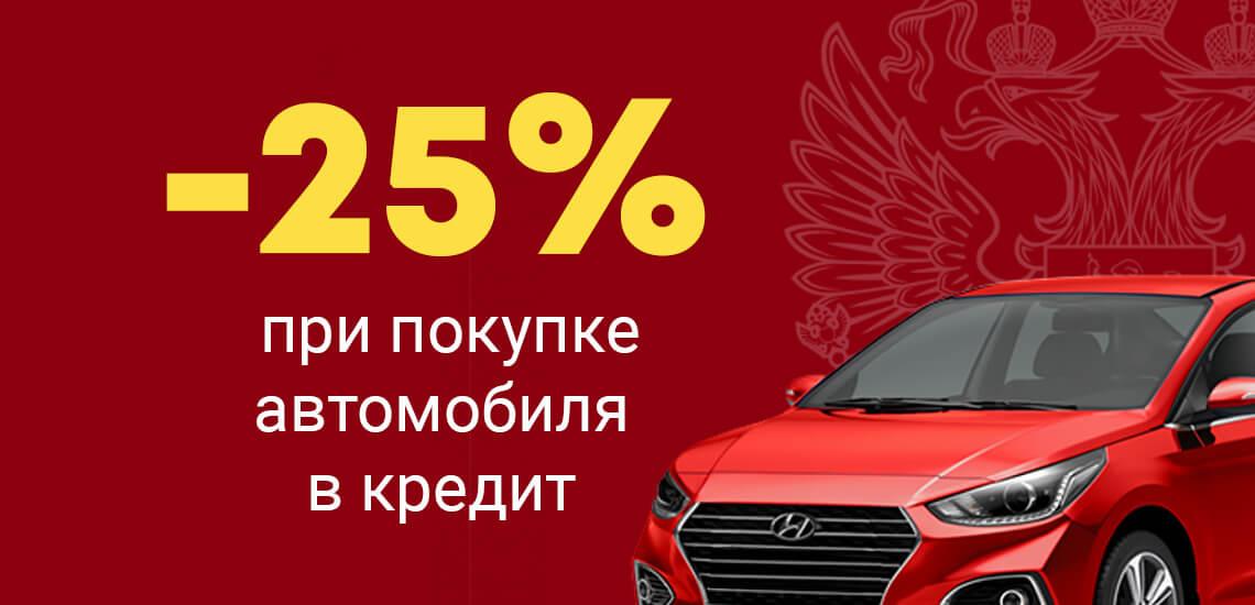 Как получить скидку до 25% при покупке авто в кредит от государства