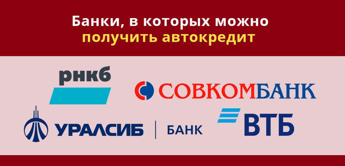 Банки, в которых можно получить автокредит: РНКБ, Совкомбанк, ВТБ, УРАЛСИБ Банк