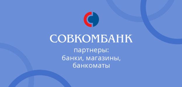 Партнеры Совкомбанка: банки, магазины, банкоматы