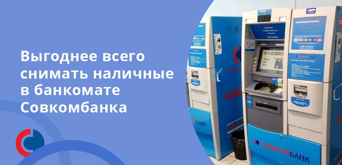 Выгоднее всего снимать наличные в банкомате Совкомбанка