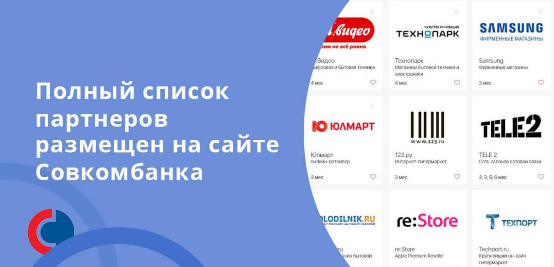 Полный список партнеров и бонусов размещен на сайте Совкомбанка