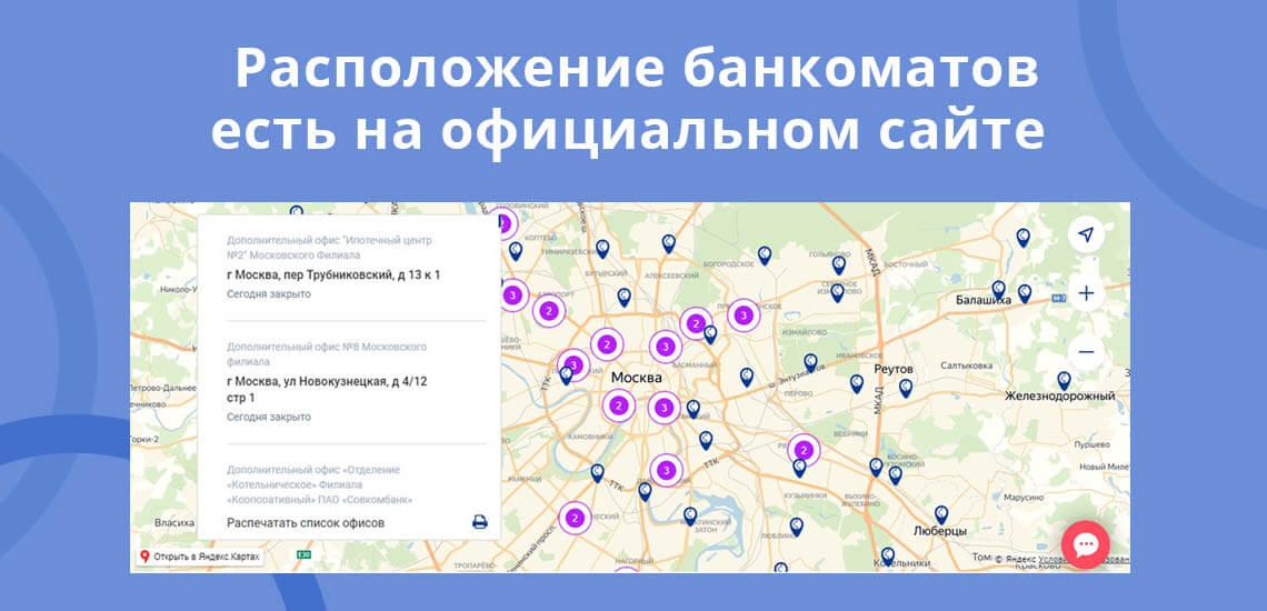 Расположение банкоматов и офисов Совкомбанка есть на официальном сайте