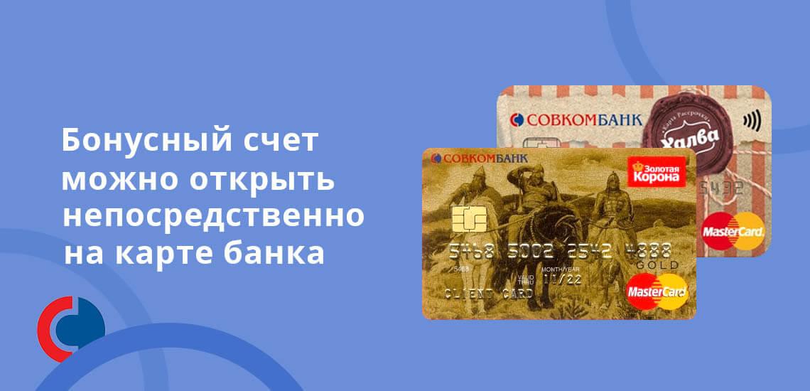 Бонусный счет можно открыть непосредственно на карте Совкомбанка
