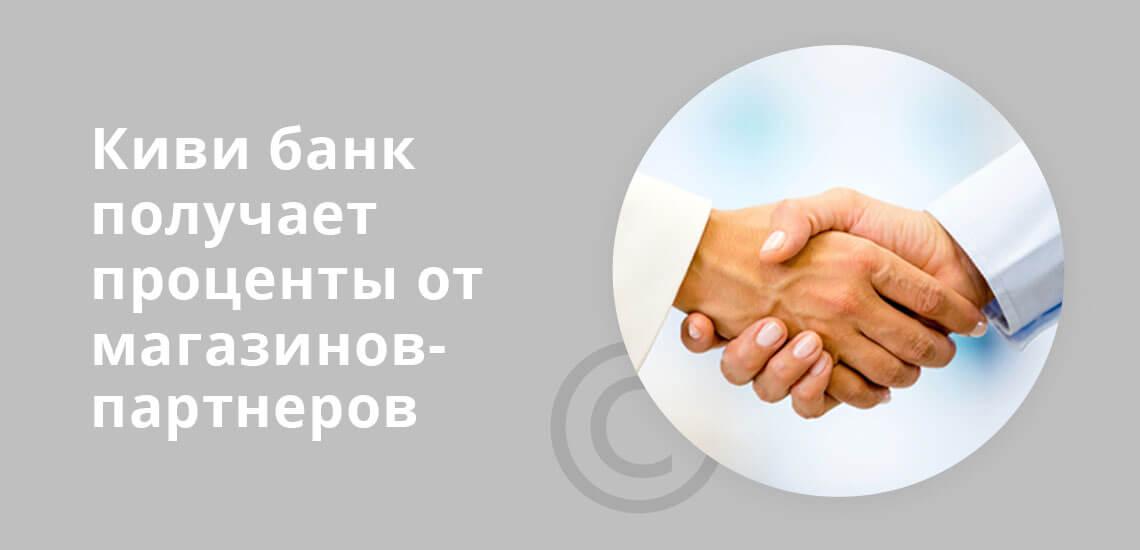 Киви банк получает проценты от магазинов-партнеров, а также начисления от подключения платных опций по карте