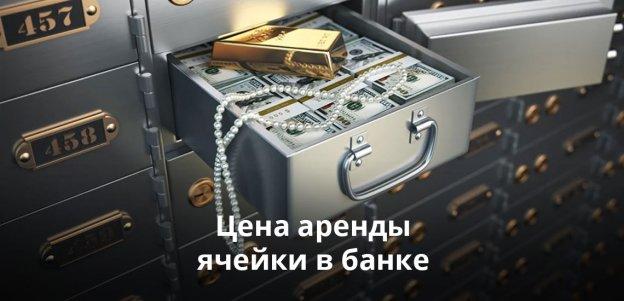 Сейфы располагаются далеко не во всех отделениях банков