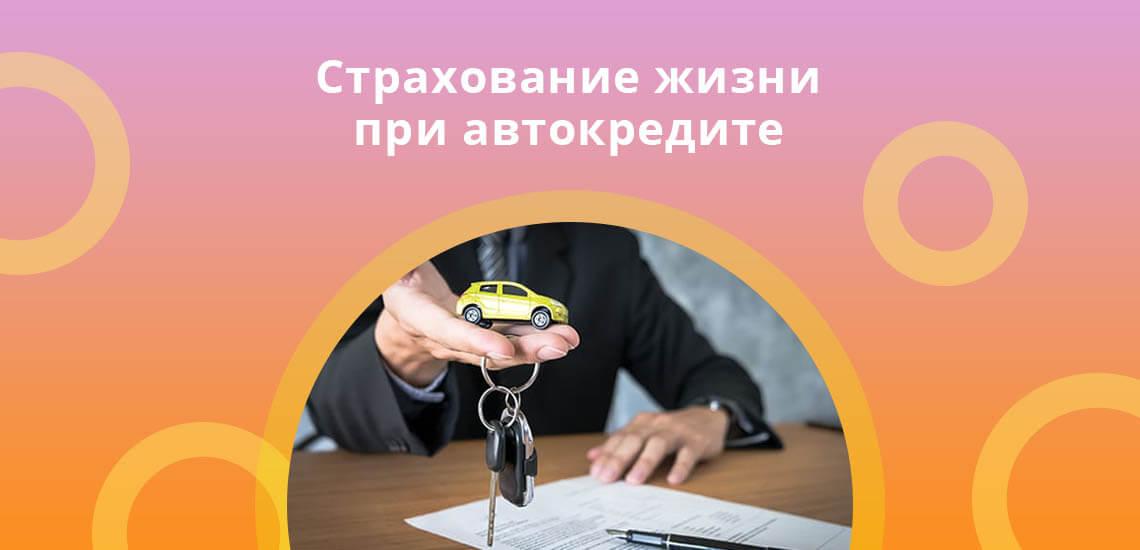 Можно ли вернуть страхование жизни по автокредиту