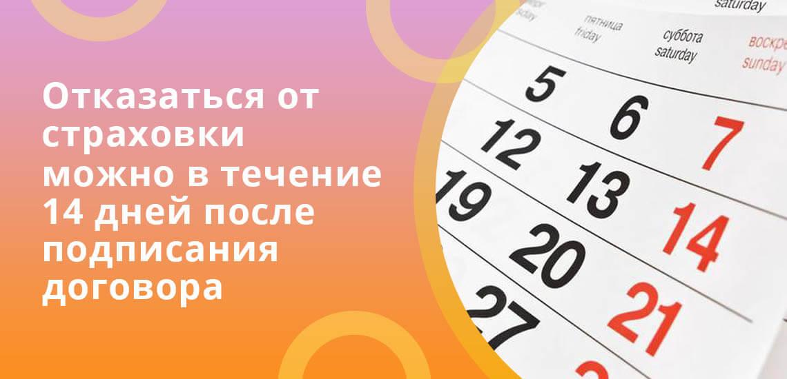 Отказаться от страховки можно в течение 14 дней после подписания договора