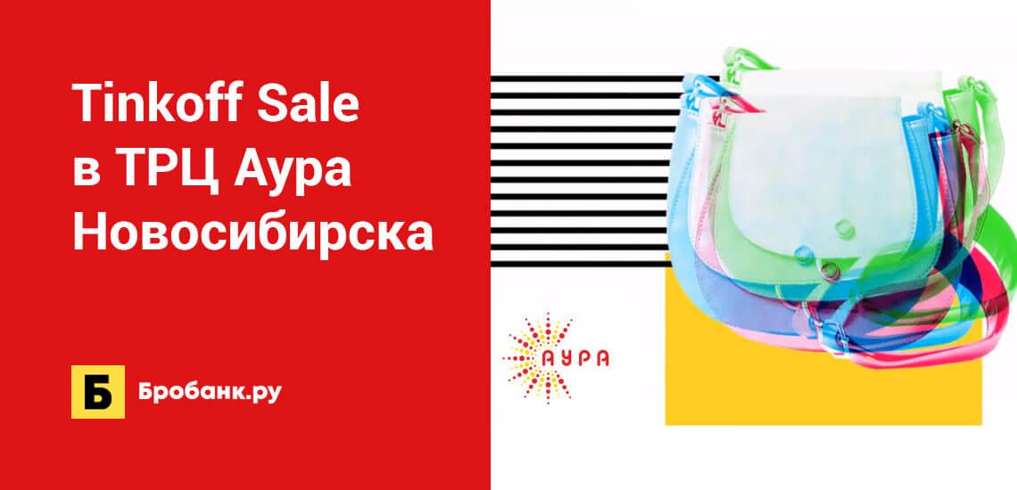 Тинькофф проведет кэшбек-распродажу в Новосибирске