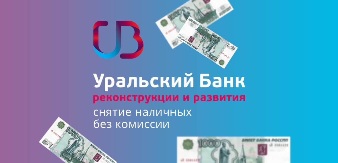 Банки-партнеры УБРиР: снятие наличных без комиссии
