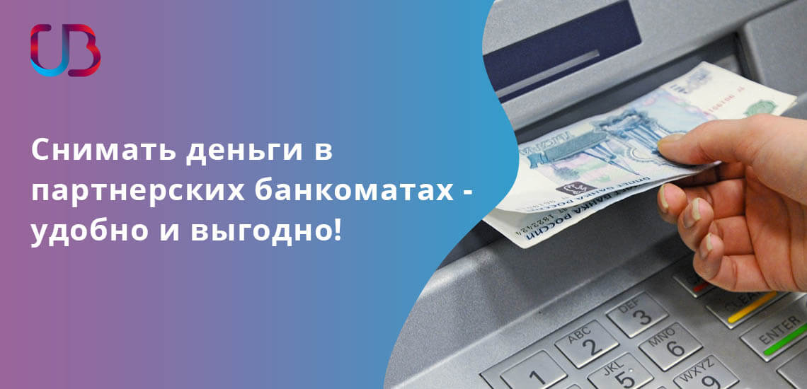 Снимать деньги в партнерских банкоматах - это удобно и выгодно