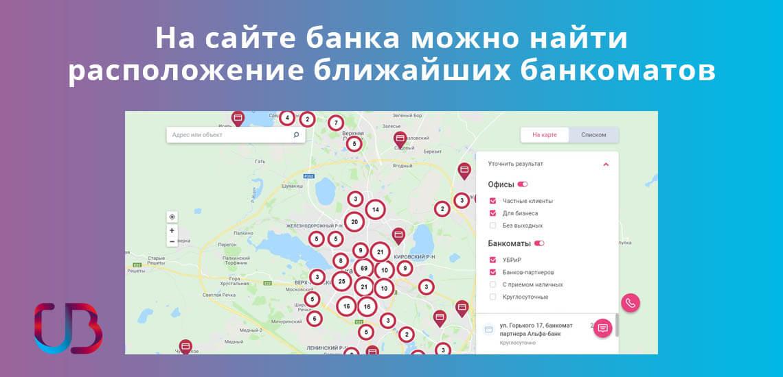 На сайте УБРиР банка можно найти расположение ближайших банкоматов
