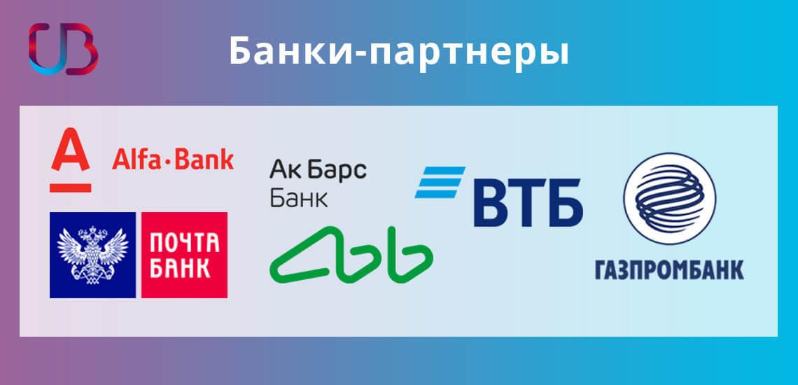 К банкам-партнерам УБРиР банка относятся: ВТБ, Газпромбанк, Почта Банк, Альфа-банк и АК Барс Банк