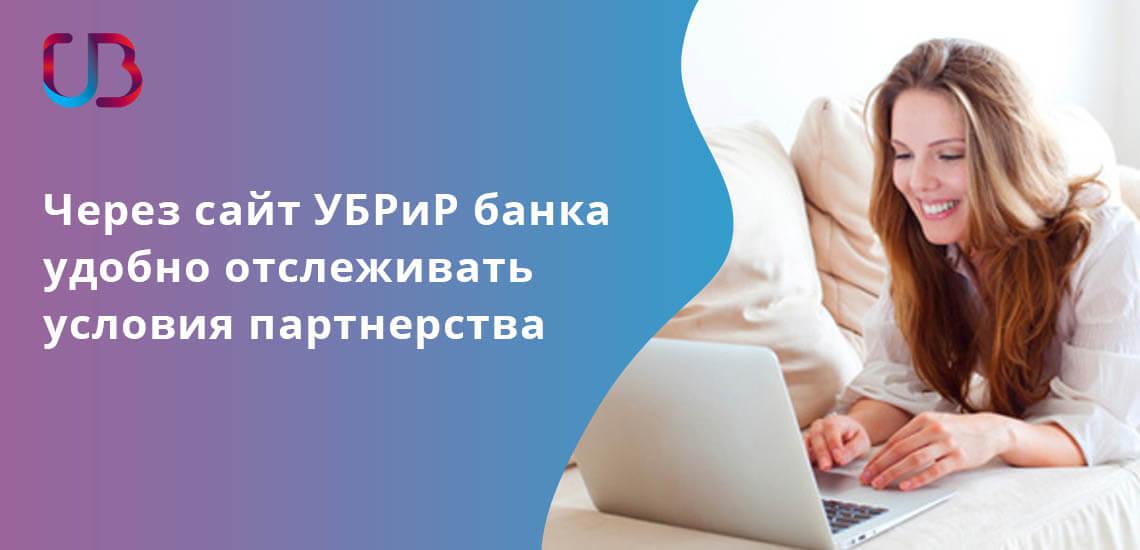 Через сайт УБРиР банка удобно отслеживать условия партнерских соглашений