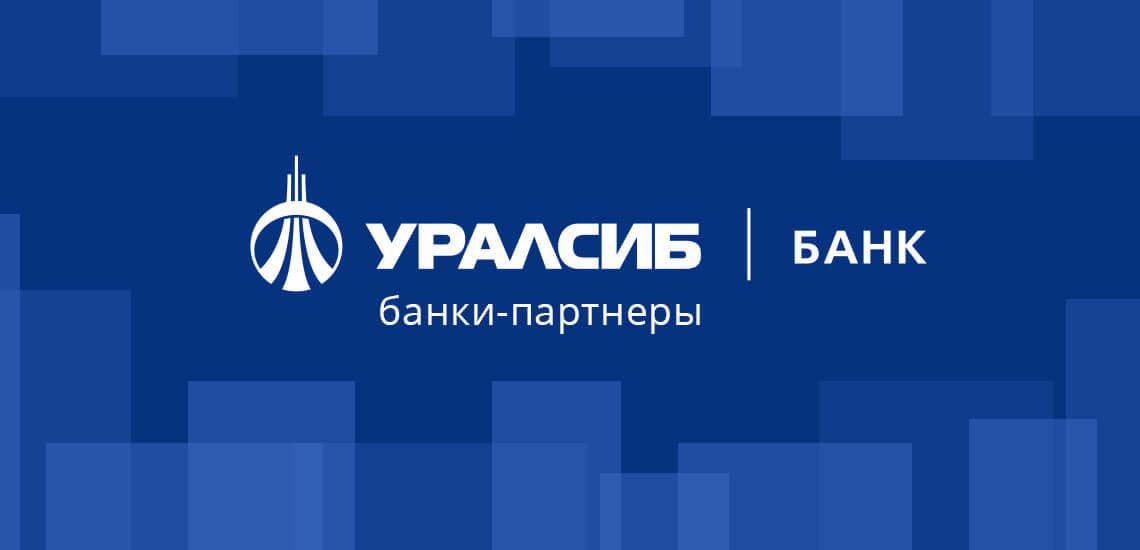 Банки-партнеры Уралсиб Банка