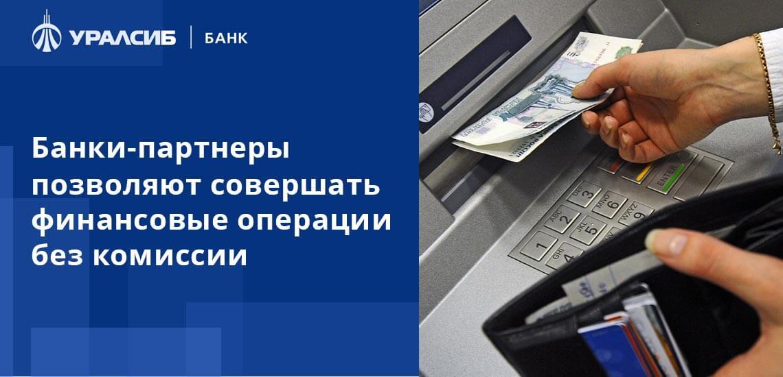 Банки-партнеры позволяют совершать финансовые операции без комиссии