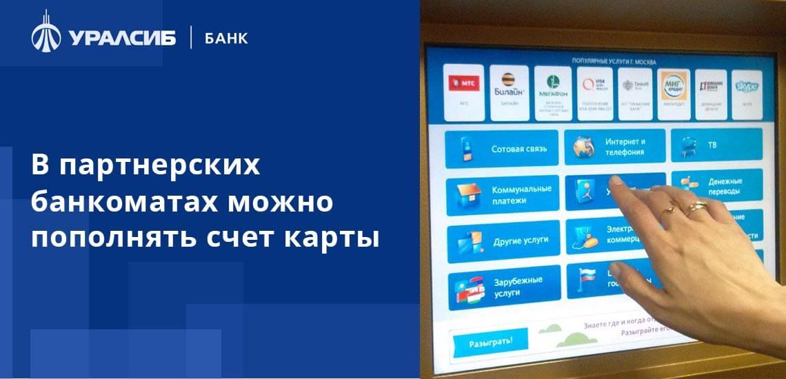В партнерских банкоматах можно пополнять счет карты Уралсиб Банка