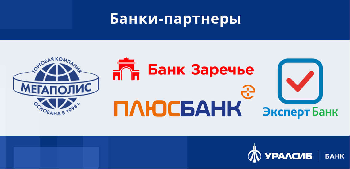 К банкам-партнерам Уралсиб Банка относятся: Мегаполис, Заречье, Плюс Банк, Эксперт Банк