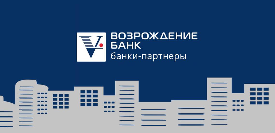 Банки-партнеры банка Возрождение