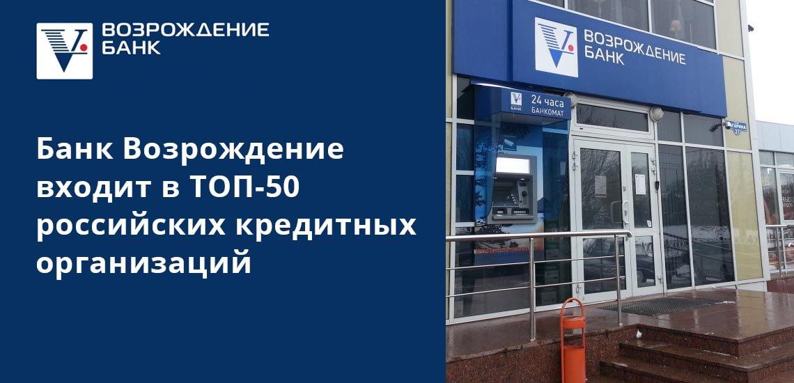 Банк Возрождение входит в ТОП-50 российских кредитных организаций
