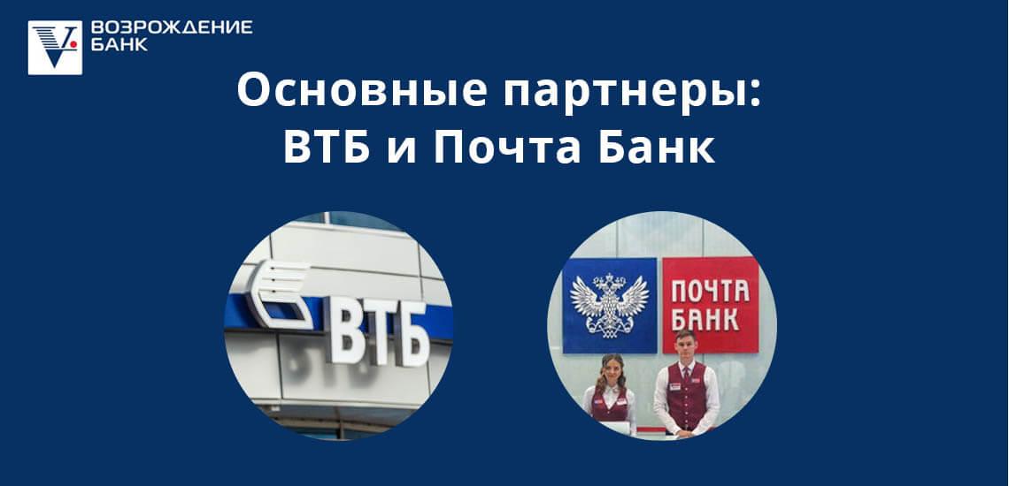 Основные партнеры банка Возрождение: ВТБ и Почта Банк
