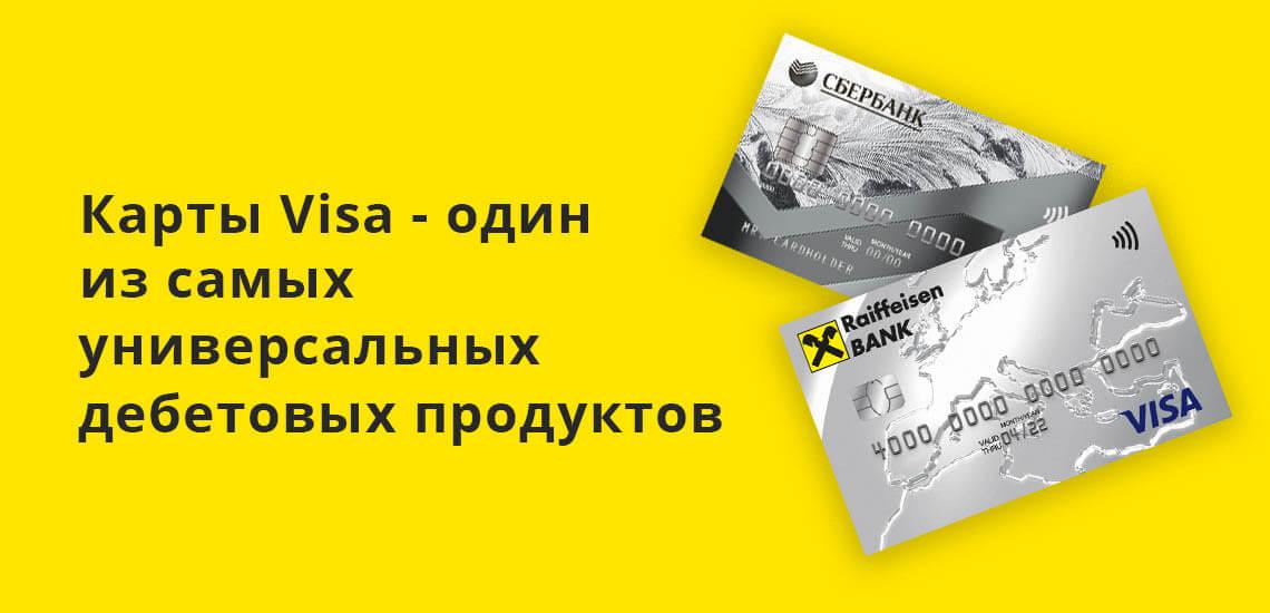 Карты Visa - один из самых универсальных дебетовых продуктов