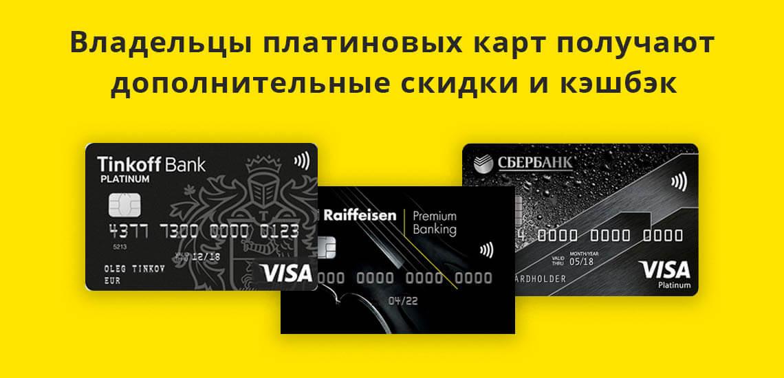 Владельцы платиновых карт получают множество дополнительных скидок и кэшбэк