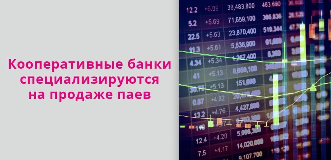 Кооперативные банки специализируются на продаже паев