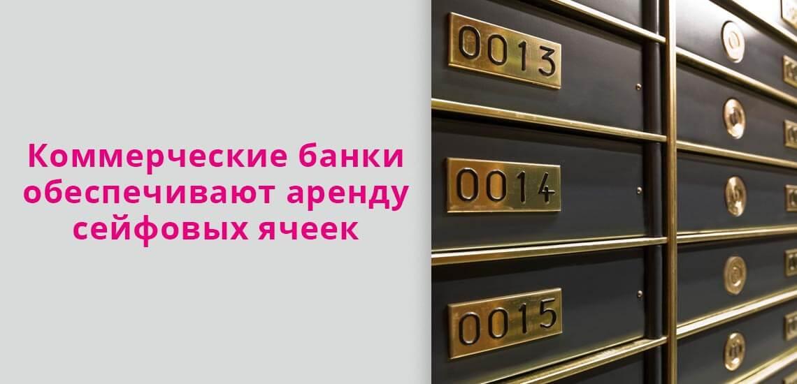 Коммерческие банки обеспечивают аренду сейфовых ячеек