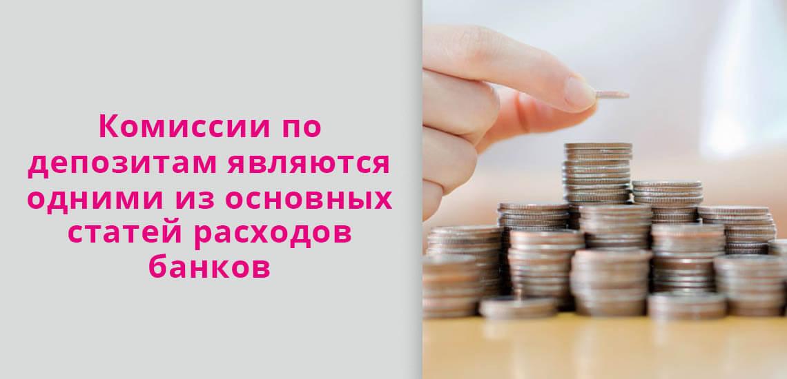 Комиссии по депозитам являются одними из основных статей расходов банков