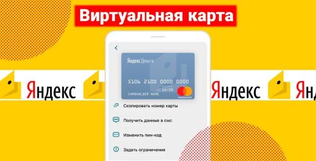 Для чего нужна виртуальная карта от Яндекс.Деньги